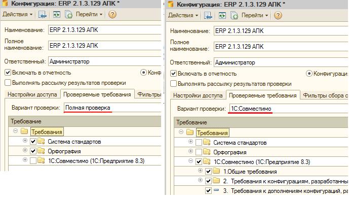 Веб сервис проверки офрографии 1с erp 1с установка запрета
