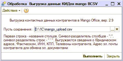 выгрузка для mango office в формате csv из 1С 8