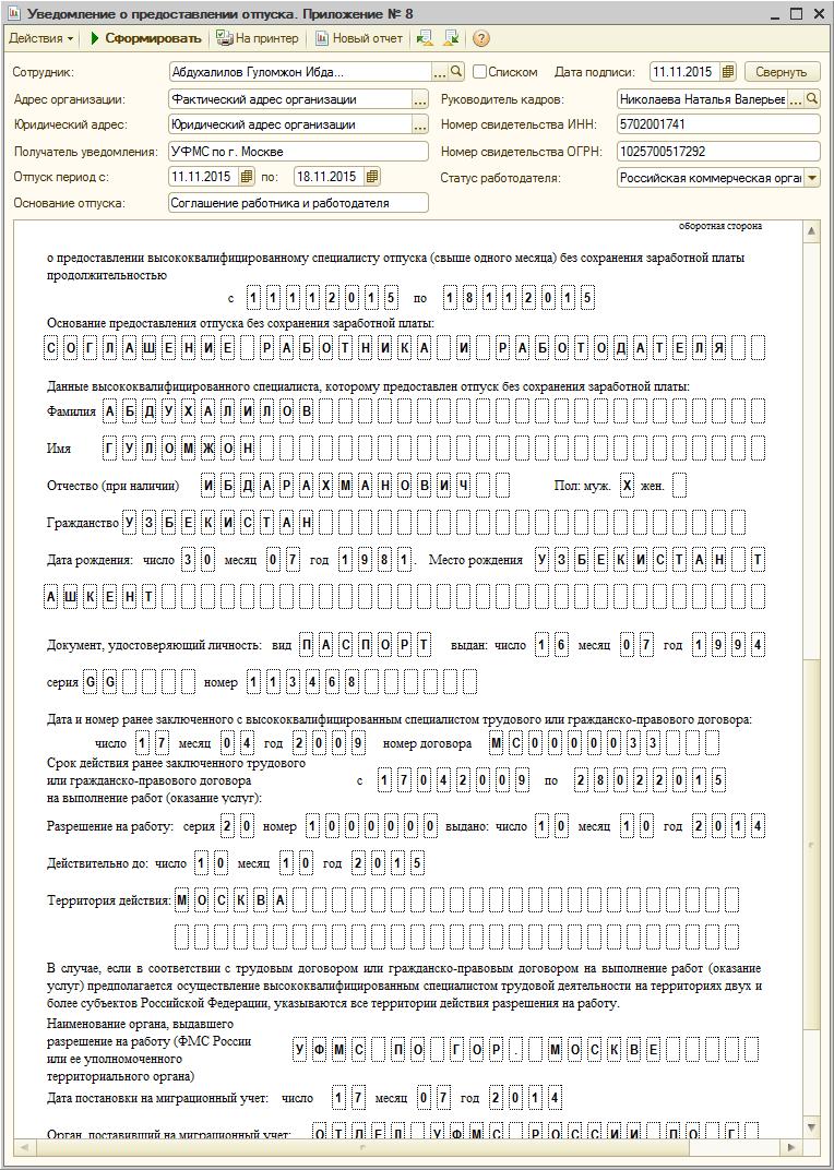 Модуль «миграционный учет» для 1с:зарплата и управление персоналом 8.