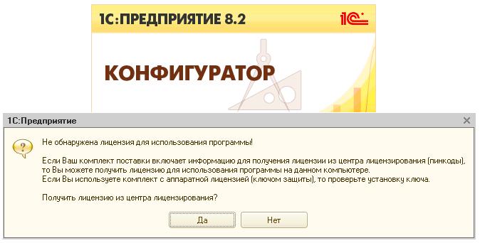 При установке 1с не видит лицензию 1с 8.3.7 требуется переустановка соединения