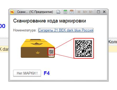 проверить сигареты по qr коду онлайн бесплатно