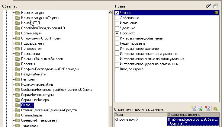 1с настройка доступа #склад склад установка второй копии 1с