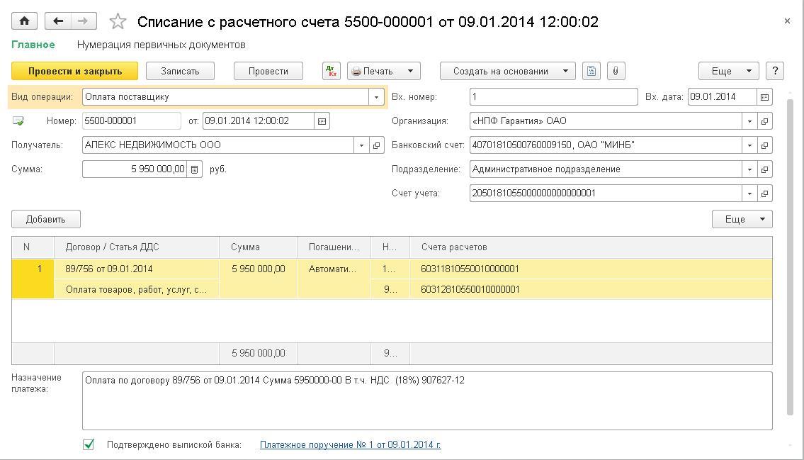 Автоматизация учета с подотчетными лицами в 1с установка 1с поле объекта не обнаружено