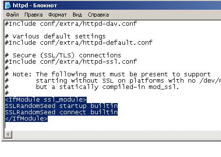 Этот кусок конца httpd.conf удаляем