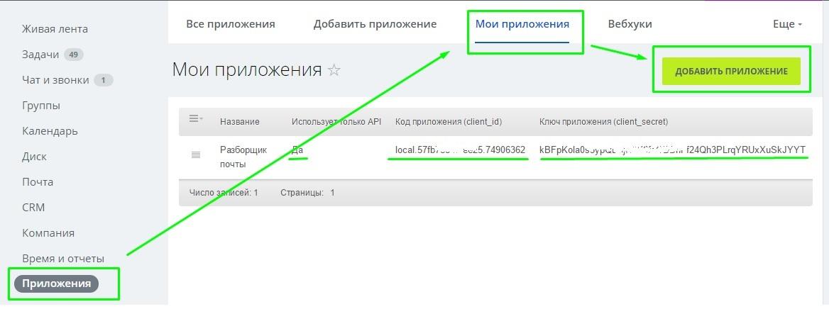 Авторизация приложения bitrix24 amocrm интеграция с битриксом