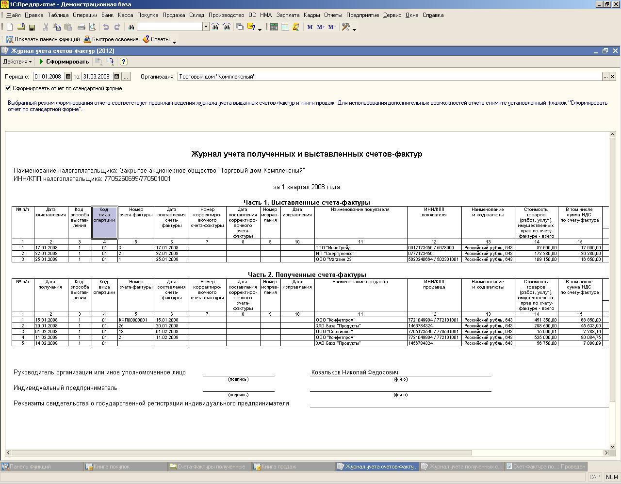бланк счет-фактура 1137 в excel