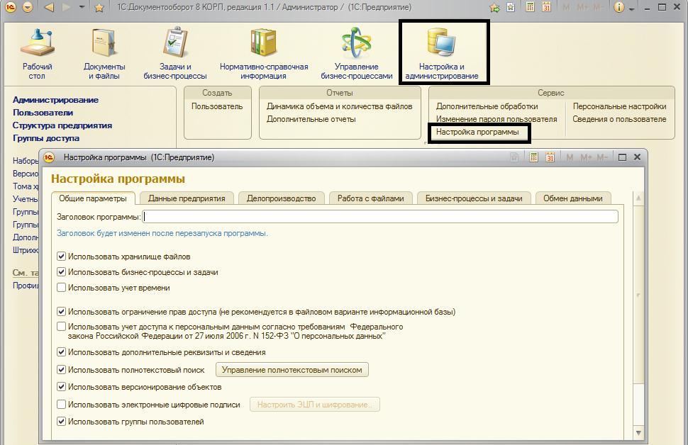 c-1c-setting -program-1с - настройка -программы - Документооборот