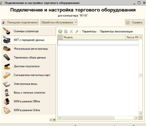 Обработка 1с fprint-03к установка как узнать какие доработки были произведены в 1с 8.2