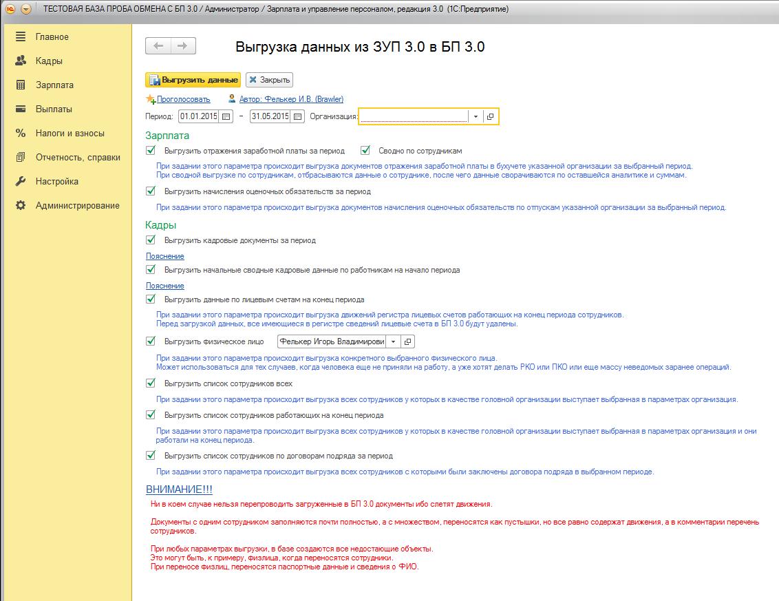 Выгрузка данных из ЗУП 3.0 в БП 3.0