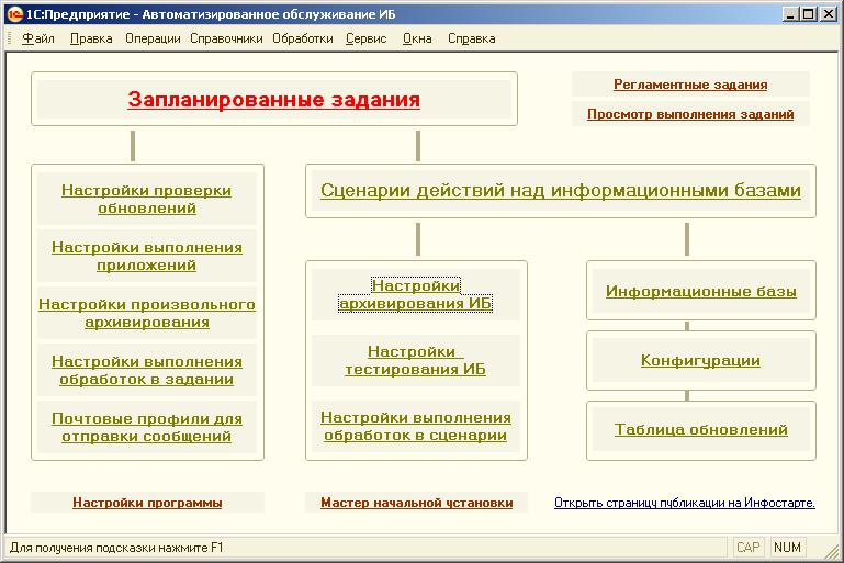 Обслуживание по 1с 8 настройка браузера для 1с-документооборот