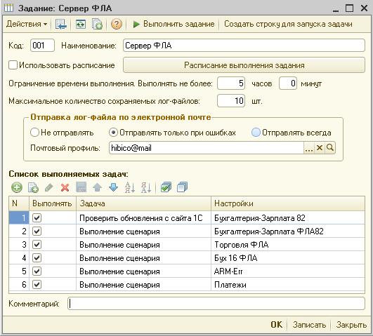 Nf, kbwf обновление версии 1с 1с 8 настройка dcom