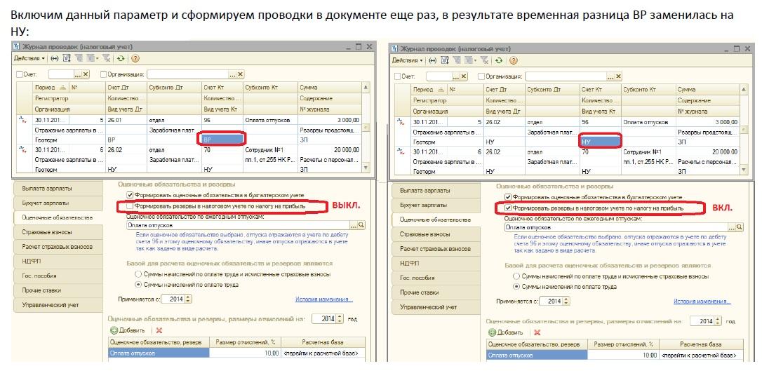 Настройка зарплаты в 1с 8.2 ошибки при установке программы 1с