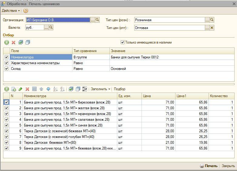 Настройка печати ценников 1с 8.2 установка программного ключа сервер 1с