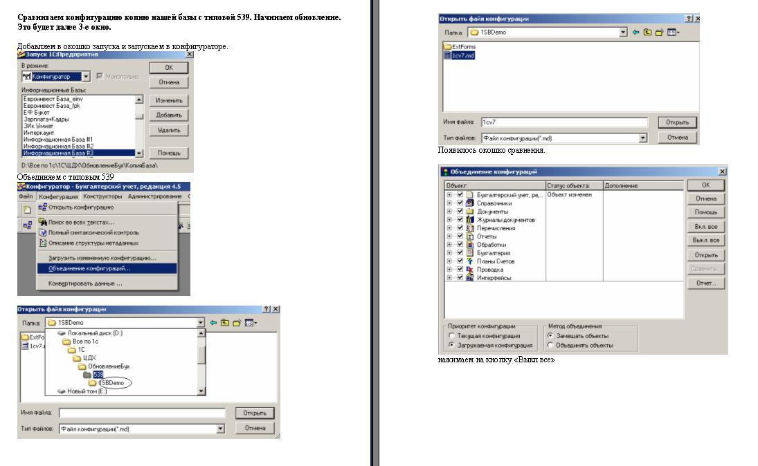 Обновление типовой конфигурации платформы 1с 7.7 установка 1с кемерово