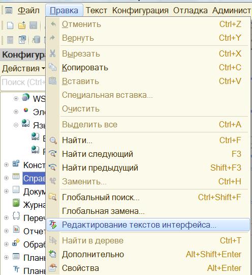 Инструмент Редактирование текстов интерфейса