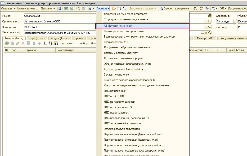 История версий 1с бухгалтерия 3.0 регистрация ооо расходы на нотариуса