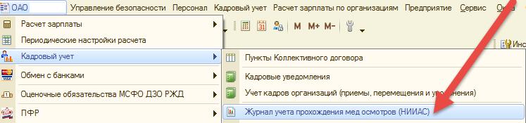 5.1 Доступ к отчету из интерфейса