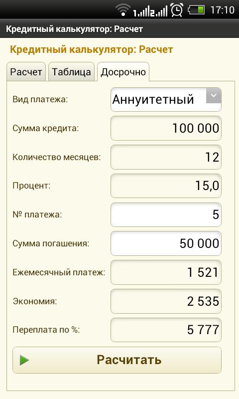 скачать кредитный калькулятор для андроид - фото 6