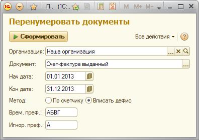Обработка перенумерации документов