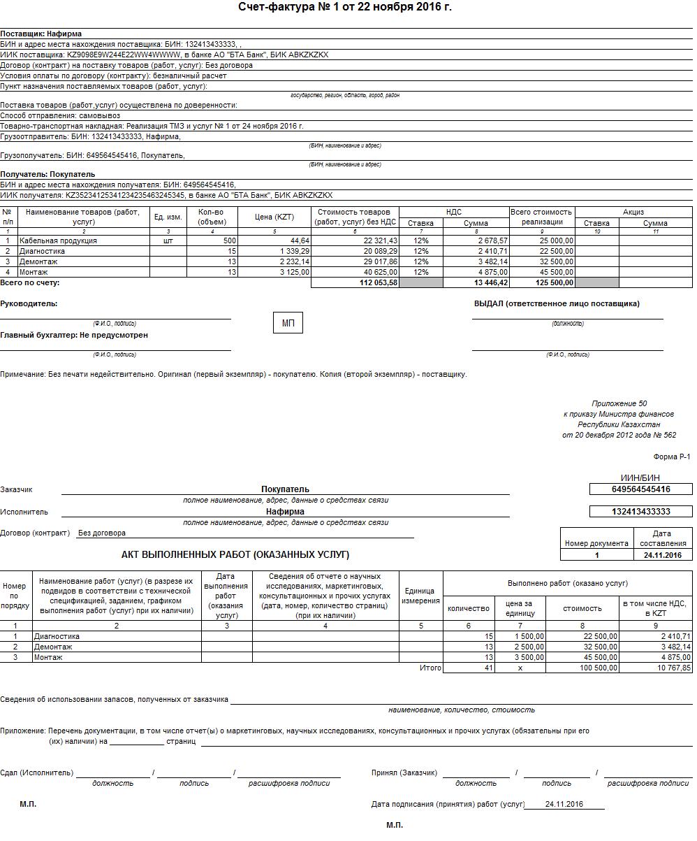 Дата счета-фактуры и акта выполненных работ
