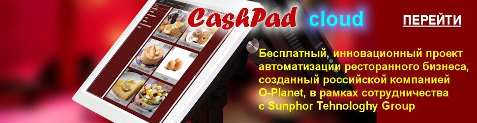 CashPad cloud: автоматизация кафе, баров, ресторанов. Это бесплатно!