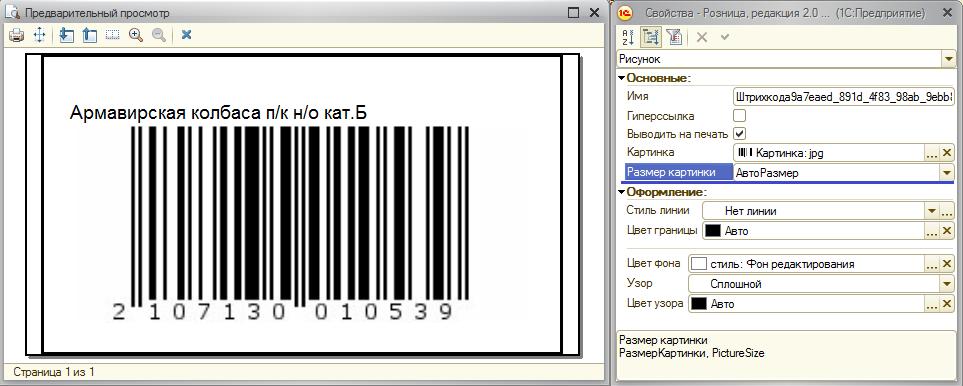 Программа для создания штрих кода скачать бесплатно