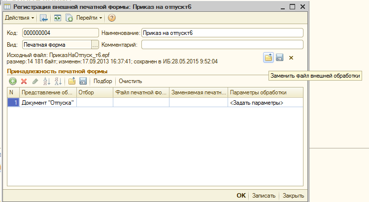 //infostart.ru/upload/iblock/575/7.png