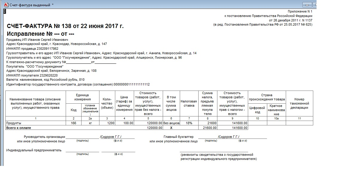 Счет фактура 2009 обновление для 1с настройка тонкого клиента 1с через прокси