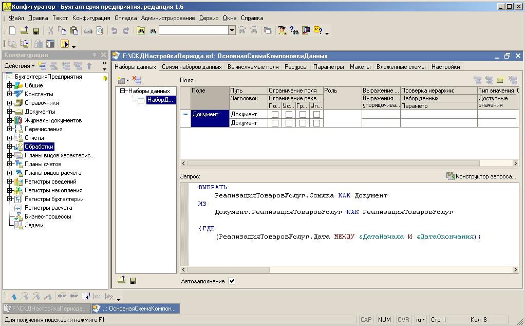 Настройка периода в 1с8 1с как получить код доступа и пароль для обновления 1с