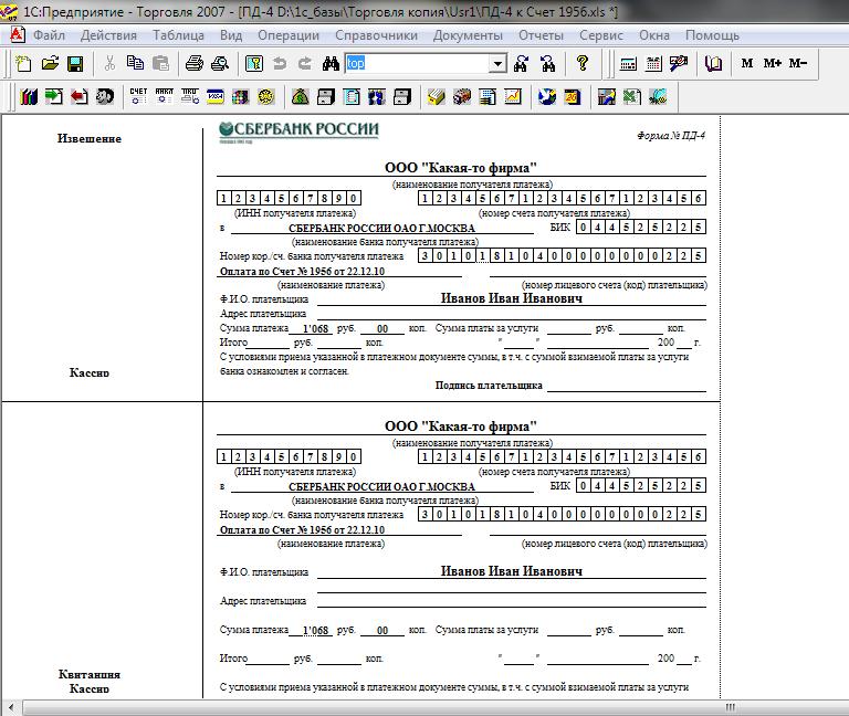 Квитанция сбербанка пд-4: скачать бланк, заполнить форму онлайн.