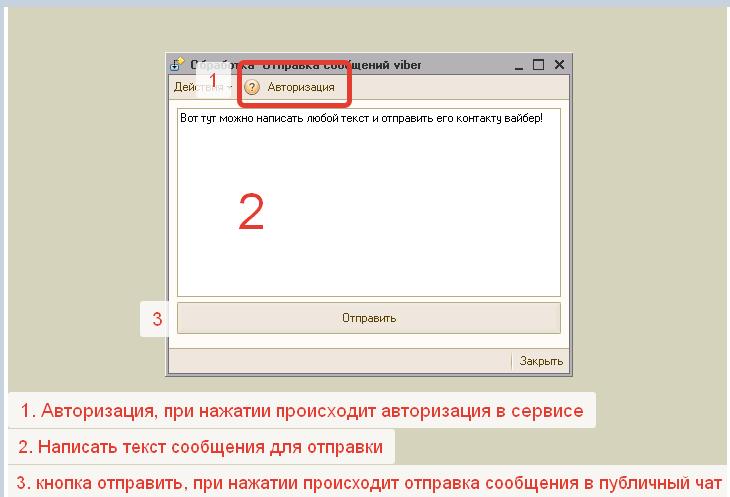 Пример работы с viber из 1С, отправка сообщений из 1С в viber