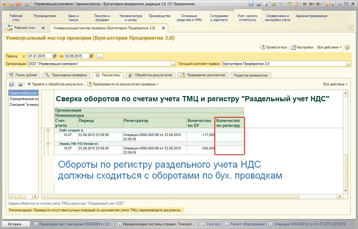 Раздельный учет НДС - сверка оборотов регистра и бухучета
