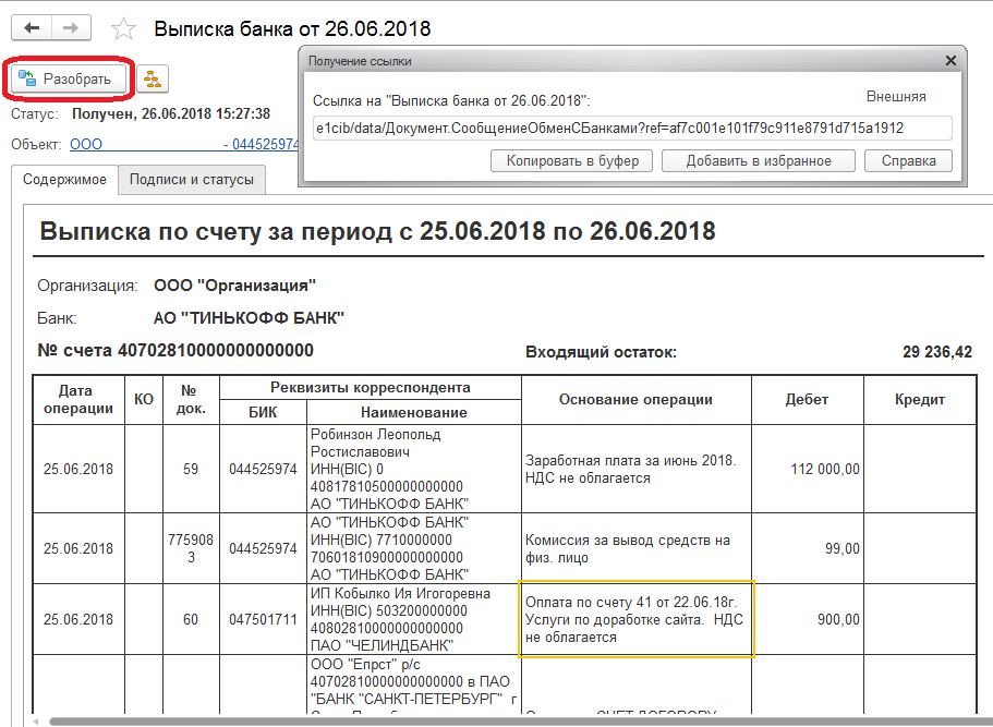 Промсвязьбанк кредит по 2 документам