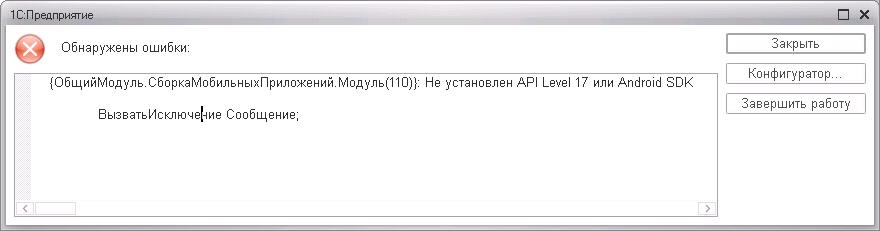 Первая ошибка при сборке под 18 API