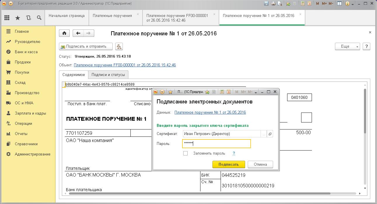 Подпись и отправка платежного поручения в банк