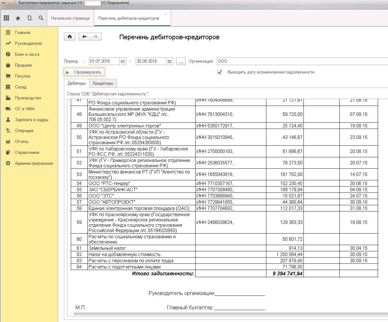 реестр дебиторов и кредиторов бланк