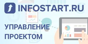 Управление проектом на Инфостарте