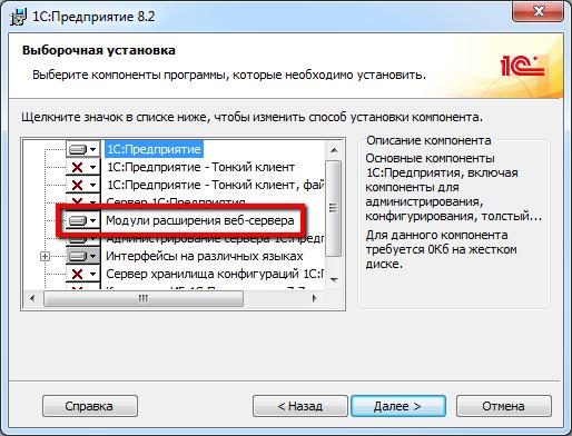 1с 8.2 установка web расширения ао u установка настройка сопровождение 1с предприятие 7 7 8