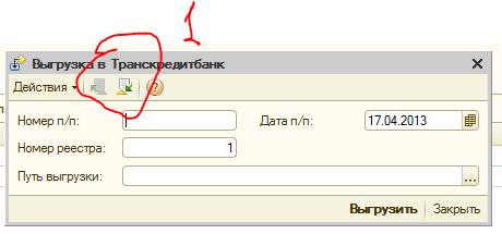 Выгрузка Транскредитбанк
