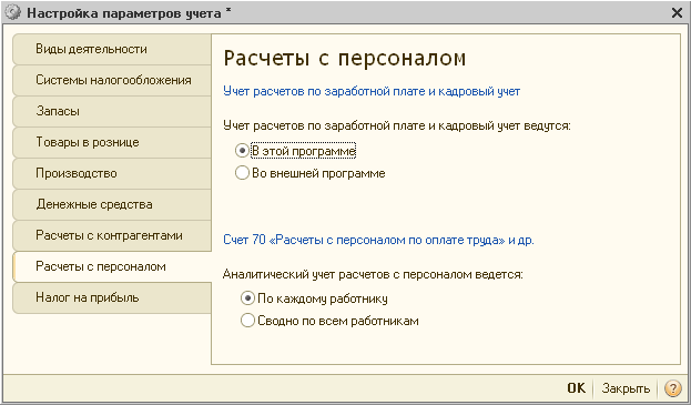 1с настройка аналитического учета установка 1с клиент серверного варианта