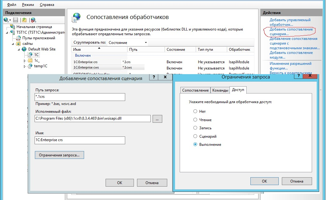 1с 8.2 веб-сервер iis 7.5 сервис недоступен 1с установка ключа на сервер