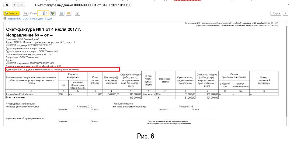 Новая счет фактура с 1 июля 2018 в 1с бухгалтерия