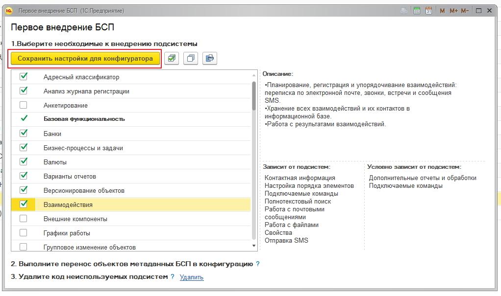 Бсп 1с помощник внедрения настройка sql server 2005 под 1с 8.2