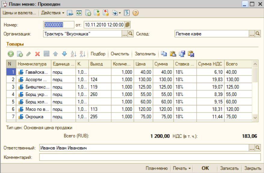 Учебное зовидения программист 1с автоматизация производственного учета, учета поставок настройка обмена 1с 8 сбербанк