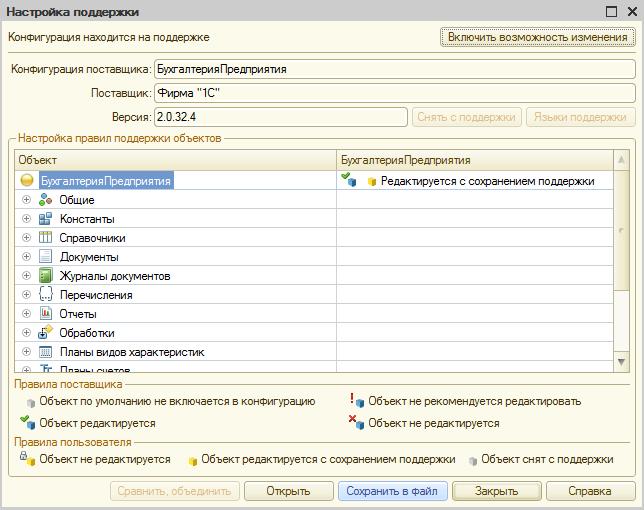 Сохранение конфигурации поставщика в файл