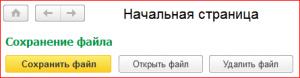 Загрузка файла в БД, выгрузка и сохранение файла с БД