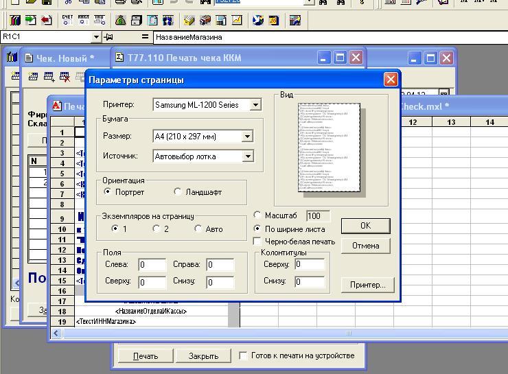 Програмку печать кассовых чеков windows 7