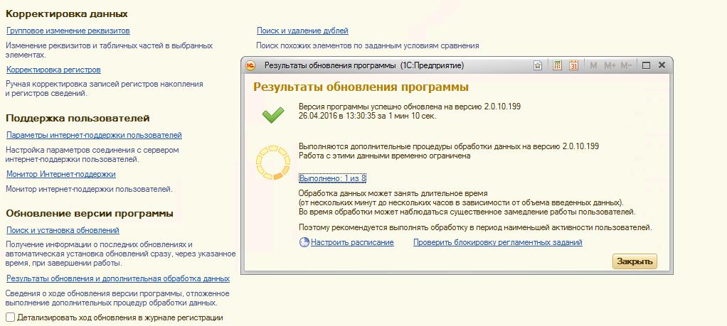 1с после динамического обновления версия кода программного обновление 1с зарплата 7.7