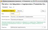 Форма редактирования показателя бухгалтерской отчетности