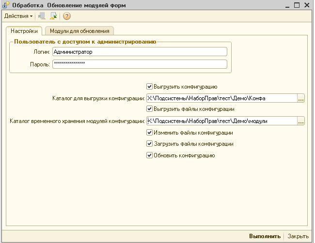 http://infostart.ru/upload/iblock/603/ObnovModulNastr.JPG